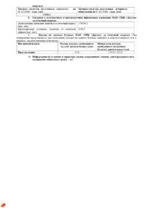 3кв18Раскр. page 03 212x300 - Отчет за 3 квартал 2018 года