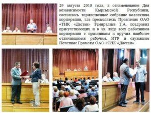 1234 300x225 - В ознаменование Дня независимости Кыргызской Республики, состоялось торжественное собрание коллектива корпорации