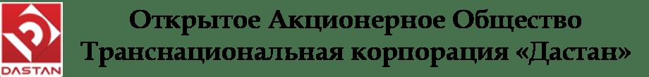 """ОАО ТНК """"Дастан"""""""