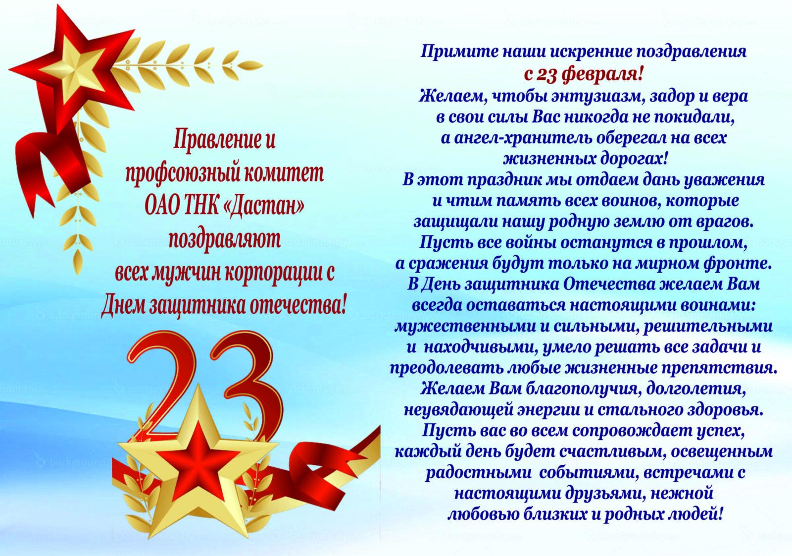 23 фквраля scaled - С Днем защитника отечества!