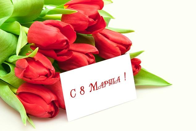 10920396 6341 - С международным женским днем - 8 Марта!