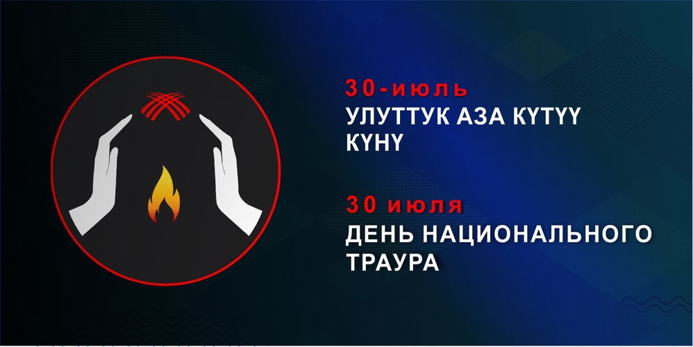 172438 w h500 1596023804 r - День национального траура по жертвам пандемии COVID-19