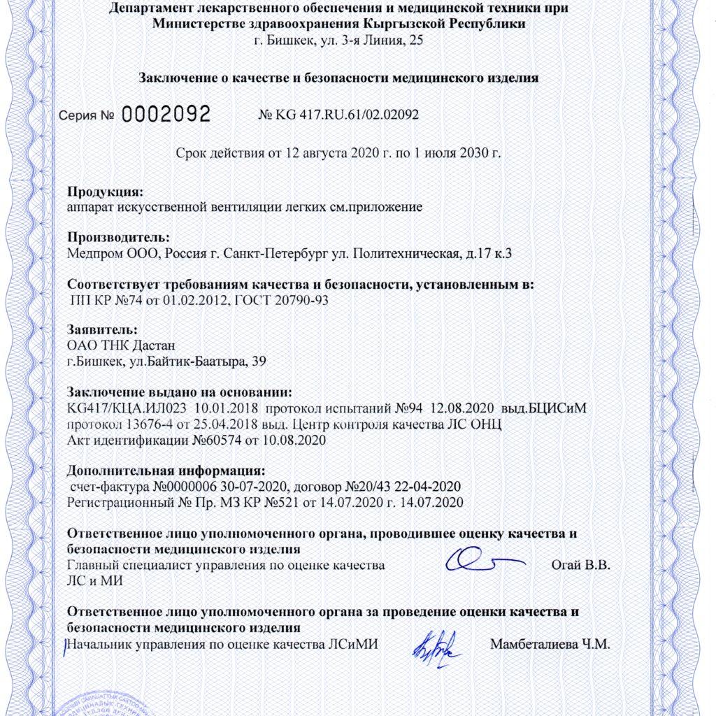 "о качестве 1024x1024 - ОАО ТНК ""Дастан"" реализует Аппараты ИВЛ"