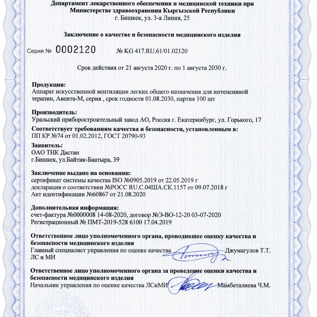 "img20200910 09242813 1024x1024 - ОАО ТНК ""Дастан"" реализует Аппараты ИВЛ"