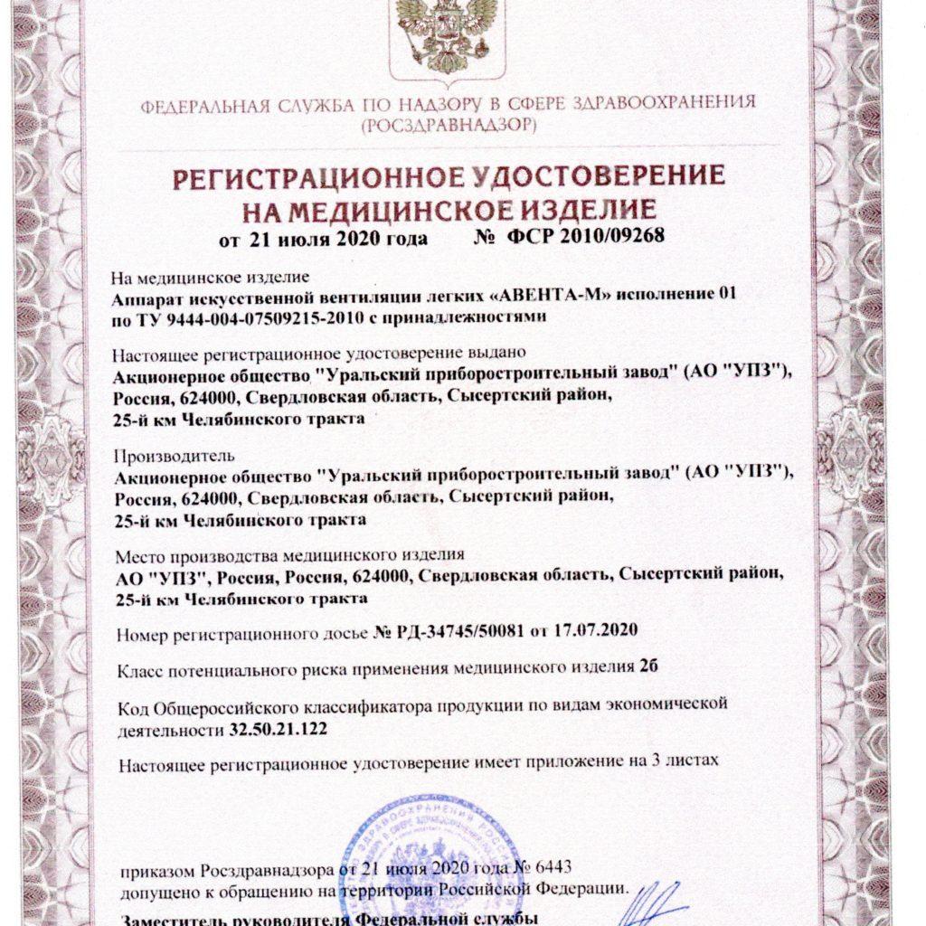 "img20200910 09264728 1024x1024 - ОАО ТНК ""Дастан"" реализует Аппараты ИВЛ"