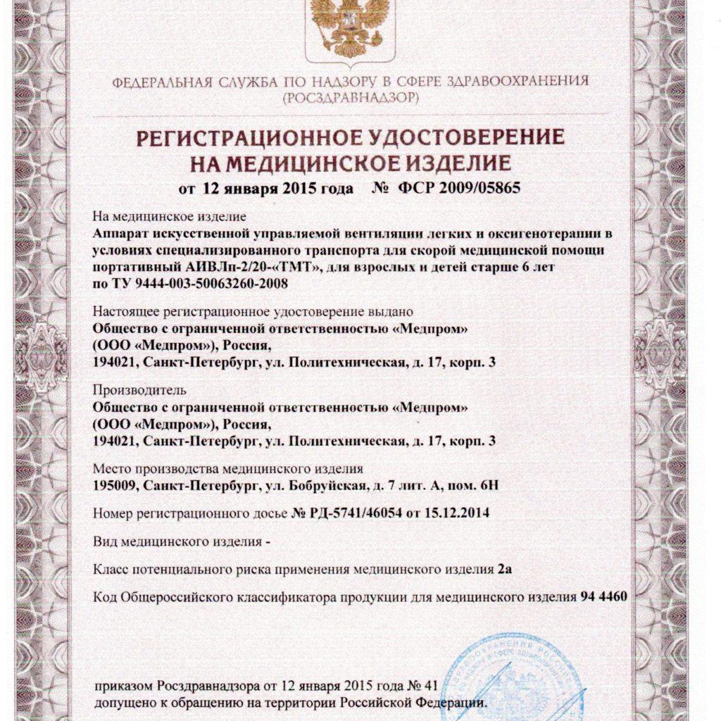 "img20200910 10013342 1024x1024 - ОАО ТНК ""Дастан"" реализует Аппараты ИВЛ"
