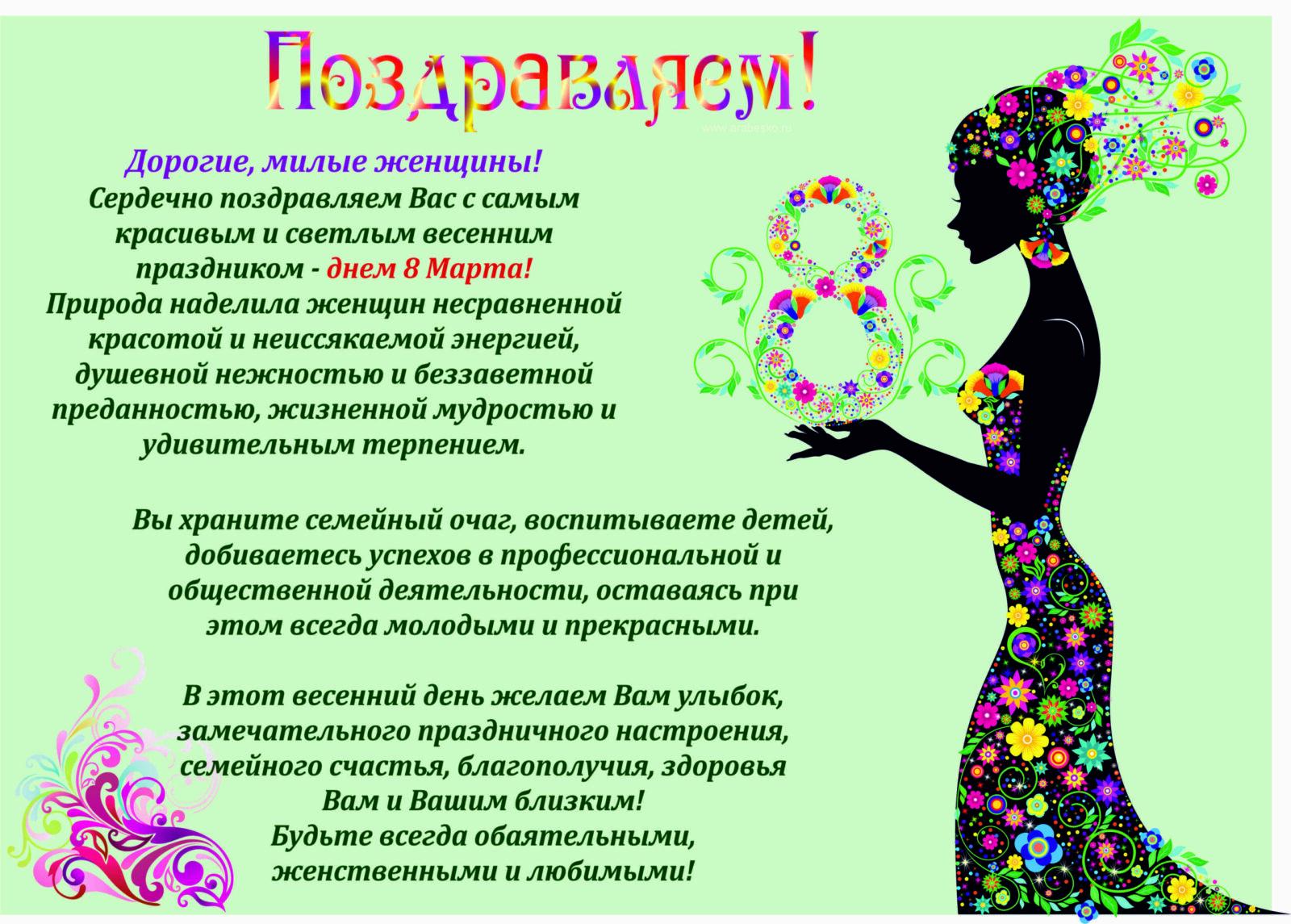 8 марта scaled - С Международным женским днем!