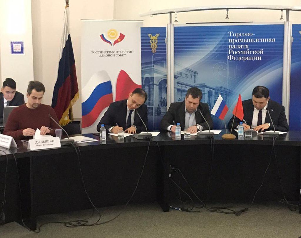 36cb7522 5b04 4e26 8393 cab9fea374ee 1024x810 - В Торгово-промышленной палате РФ состоялся круглый стол «Презентация инвестиционных возможностей Кыргызской Республики».