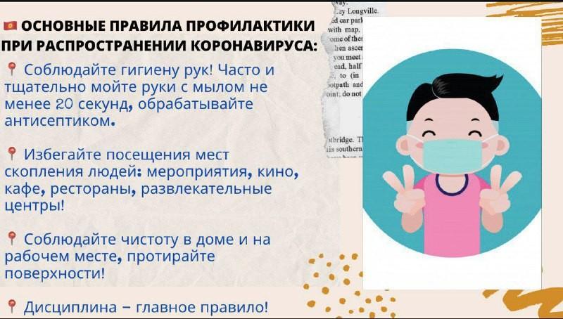 WhatsApp Image 2020 03 18 at 12.46.30 - Профилактика коронавируса на предприятии