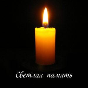 Nekrolog Rybalkin2 1000x1000 300x300 - День национального траура по жертвам пандемии COVID-19