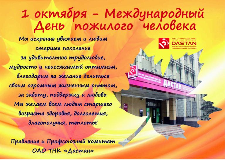 """пожилых 2020 на сайт 768x546 - ОАО """"ТНК """"Дастан"""" поздравляет с международным днем пожилых людей."""