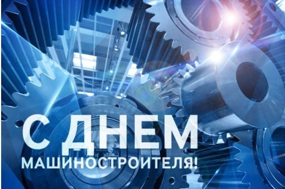 index e1601205908565 - С днем машиностроителя!