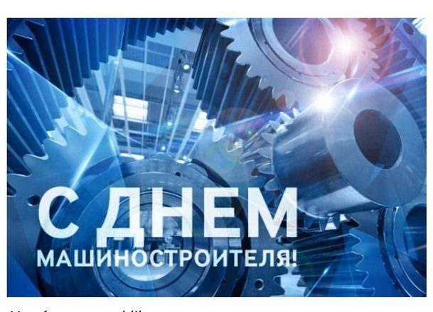 index 1024x740 1 - С днем машиностроителя!
